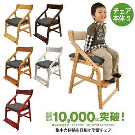【あす楽】頭の良い子を目指す椅子 JUC-2170 いいとこ イイトコ 学習チェア 木製 子供チェア 学習椅子 おすすめ 学習イス【YK10c】