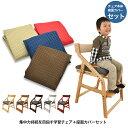 【あす楽】 頭の良い子を目指す椅子+専用カバー付 JUC-2170+JUC-2293 自発心を促す いいとこ イイトコ 学習チェア 木製 カバー 0子供チ…