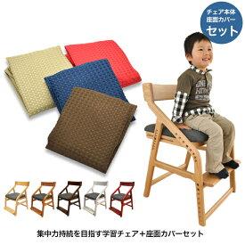 【あす楽】 頭の良い子を目指す椅子+専用カバー付 JUC-2170+JUC-2293 自発心を促す いいとこ イイトコ 学習チェア 木製 カバー 0子供チェア 学習椅子 おすすめ 学習イス【YK10c】