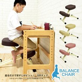 S字チェア BC-1000I 2020年モデル 学習椅子 子供用イス 学習チェア 姿勢矯正チェア 大人まで使えます 自発心を促す【YK09b】
