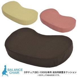 S字チェア(BC-1000I)専用クッション BCK-1000 学習椅子部品 部品販売