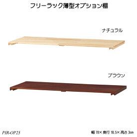 フリーラック薄型オプション棚 PIR-OP25 本製品単体ではご使用できません PIR薄型専用棚板