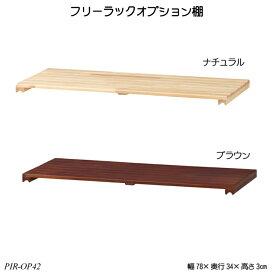 フリーラックオプション棚 PIR-OP42 本製品単体ではご使用できません PIR専用棚板