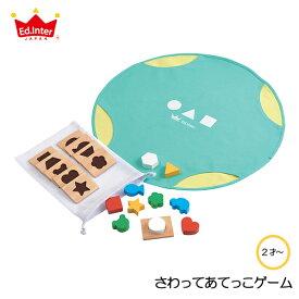 さわってあてっこゲーム 知育玩具 教育玩具 ブロック パズル 手探りゲーム パーティゲーム 誕生日プレゼント クリスマスプレゼント