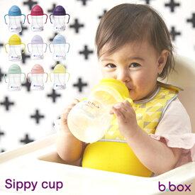 シッピーカップ トレーニングマグ b box b-box bbox トレーニングカップ ベビー食器 ベビーカップ 赤ちゃん用コップ b.box ビーボックス 贈り物 ギフト