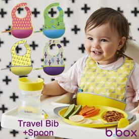 トラベルビブ(スプーン付) ベビースタイ b box b-box bbox ベビービブ ベビーエプロン お食事エプロン b.box ビーボックス 贈り物 ギフト