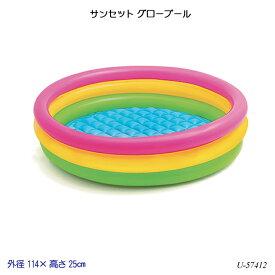 サンセット グロープール U-57412 家庭用プール 子供用 ビニールプール ファミリープール おもちゃ アウトドア スポーツ 夏休み