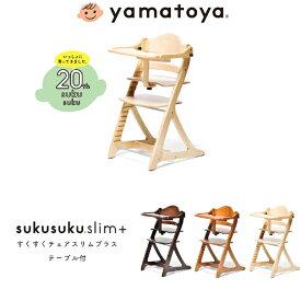 【びっくり特典あり】すくすくチェアプラススリム テーブル付き 大和屋 yamatoya ベビーチェア 子供用椅子 キッズチェア sukusukuチェア【YK01c】