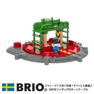 【10%OFFクーポン配布中】【名入れサービスあり】フィギュア付ターンテーブル 33476 知育玩具 ブリオワールド ブリオレールシリーズ 機関車 BRIO ブリオ