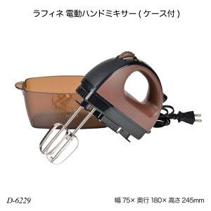 ラフィネ 電動ハンドミキサー(ケース付) D-6229 ハンディーミキサー ブレンダー おすすめ ハンディミキサー 調理器具 泡立て器 製菓器具