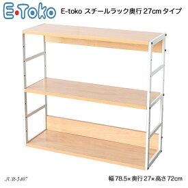 E-toko スチールラック奥行27cmタイプ Steel Rack D270 JUR-3407 いいとこ イートコ 絵本棚 教科書入れ 収納家具 小物収納 おしゃれ おすすめ E-tokoシリーズ