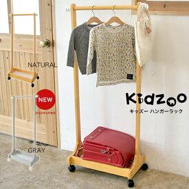 【あす楽】Kidzoo(キッズーシリーズ)ハンガーラック KDH-3002 木製 ハンガー子供 キッズハンガーラック キャスター付き 子供用 収納 子ども