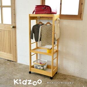 【あす楽】Kidzoo(キッズーシリーズ)キッズハンガーシェルフ KDH-3003 自発心を促す ワードローブ ランドセルラック キッズハンガーラック 木製 ハンガー子供 ハンガーラック キャスター付
