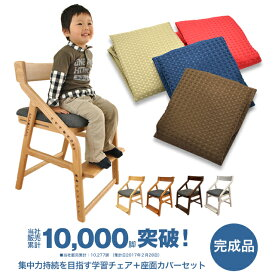 【あす楽】 頭の良い子を目指す椅子+専用カバー付 JUC-2170+JUC-2293 自発心を促す いいとこ イイトコ 学習チェア 木製 カバー 子供チェア 学習椅子 おすすめ 学習イス【YK03C】