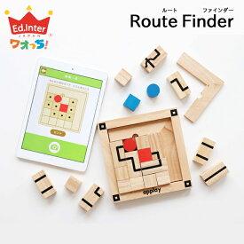【びっくり特典あり】Route_Finder ルートファインダー エドインター 知育玩具 脳トレパズル プログラミング 迷路 知育アプリ プレゼントに最適 誕生日プレゼント クリスマスプレゼント