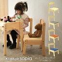 【あす楽】【名入れサービスあり】Kidzoo(キッズーシリーズ)ソピアキッズチェア KNN-C 木製 高さ調節 ローチェア ミニ…