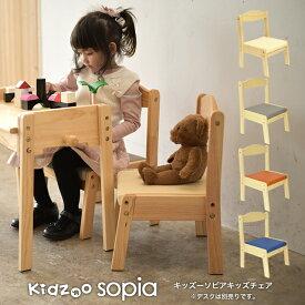 【あす楽】【名入れサービスあり】Kidzoo(キッズーシリーズ)ソピアキッズチェア KNN-C 木製 高さ調節 ローチェア ミニチェア おしゃれ おすすめ スタッキング 幼児【YK05c】
