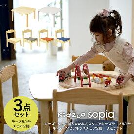キッズーソピア(sopia)折りたたみ式スクエアキッズテーブル+キッズチェア2脚 計3点セット OCT-680+KNN-C×2 子供用机 キッズテーブルセット キッズデスクセット 折り畳み 子供家具 子供部屋