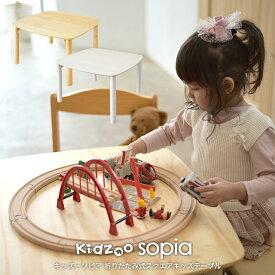 高さ調節可能 キッズーソピア(sopia)折りたたみ式スクエアキッズテーブル OCT-680 子供テーブル チャイルドテーブル 折り畳み 子供家具 子供部屋