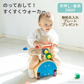 【びっくり特典あり】【名入れサービスあり】 のっておして!すくすくウォーカー 知育玩具 教育玩具 乗用玩具 森のあそび道具シリーズ エドインター