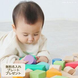 【びっくり特典あり】【名入れサービスあり】My First Blocks Tsumin -Color- (マイファーストブロックスつみんカラー) 積み木 エドインター 知育玩具 教育玩具 木のおもちゃ つみき パズル 誕生日プレゼント クリスマスプレゼント