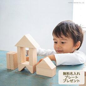 【びっくり特典あり】【名入れサービスあり】My First Blocks Tsumin -Natural- (マイファーストブロックスつみんナチュラル) 積み木 エドインター 知育玩具 教育玩具 木のおもちゃ つみき パズル 誕生日プレゼント クリスマスプレゼント