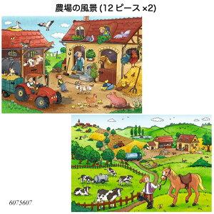 農場の風景(12ピース×2) 6075607 ジグソーパズル お子様向けパズル 知育玩具 ラベンスバーガー Ravensbuger BRIO ブリオ