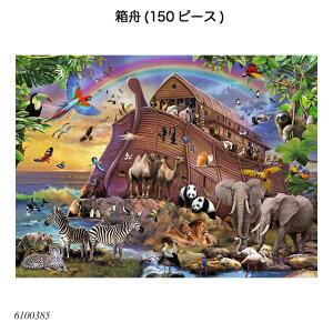 箱舟(150ピース) 6100385 ジグソーパズル お子様向けパズル 知育玩具 ラベンスバーガー Ravensbuger BRIO ブリオ