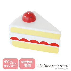 いちごのショートケーキ エドインター ままごと ごっこ遊び 木のままごとあそびシリーズ プチマルシェ 知育玩具 木製