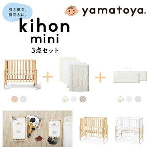 キホンミニベビーベッド3点セット キホンシリーズ キホンミニサイズ 大和屋 yamatoya 子供ベッド 子供家具 幼児ベッド