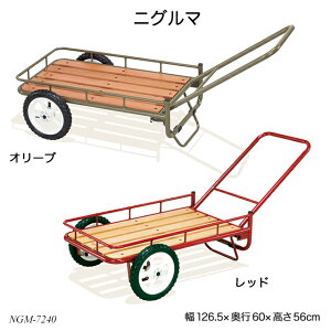 ニグルマ NGM-7240 キャリーワゴン キャリーカート キャリーカー 荷車 台車 キャンプ用品 アウトドア用品 ハングアウトシリーズ