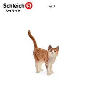 【10%OFFクーポン配布中】ネコ 13836 動物フィギュア ファームワールド シュライヒ