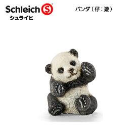 【10%OFFクーポン配布中】パンダ(仔:遊) 14734 動物フィギュア ワイルドライフ シュライヒ