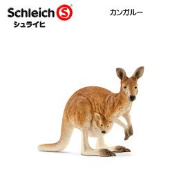 【10%OFFクーポン配布中】カンガルー 14756 動物フィギュア ワイルドライフ シュライヒ
