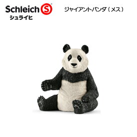 【10%OFFクーポン配布中】ジャイアントパンダ(メス) 14773 動物フィギュア ワイルドライフ シュライヒ