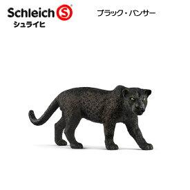 【10%OFFクーポン配布中】ブラック・パンサー 14774 動物フィギュア ワイルドライフ シュライヒ