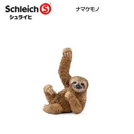 【10%OFFクーポン配布中】ナマケモノ 14793 動物フィギュア ワイルドライフ シュライヒ