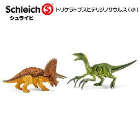 【10%OFFクーポン配布中】トリケラトプスとテリジノサウルス(小) 42217 恐竜フィギュア ディノサウルス シュライヒ