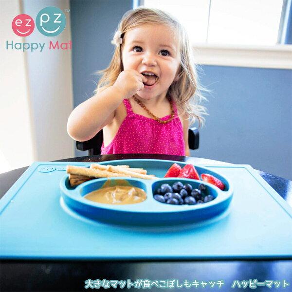 ハッピーマット ezpz イージーピージー ベビー食器 ベビー用品 赤ちゃん食器 シリコン製食器 ランチプレート 離乳食器【◆】