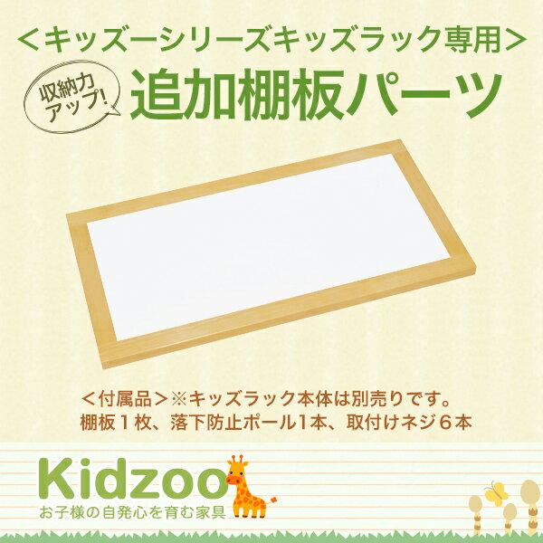 Kidzoo(キッズーシリーズ)キッズラック専用棚板 キッズラック用棚板 木製 部品 小物収納 子供用家具 ネイキッズ nakids