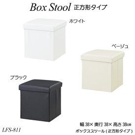 ボックススツール(正方形タイプ) おもちゃ箱 収納家具 ロースツール 衣類収納 小物収納 おしゃれ