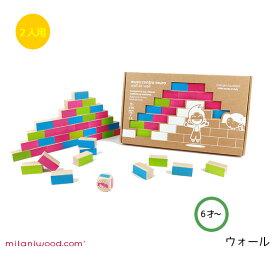 ウォール MIMMCM0-001 知育玩具 知育ゲーム ボードゲーム ミラニウッド社 誕生祝 ギフト プレゼントに最適