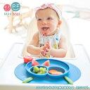 【◆】ミニマット ezpz イージーピージー コンパクト ベビー食器 ベビー用品 赤ちゃん食器 シリコン製食器 ランチプレート 離乳食器