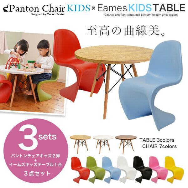 イームズキッズテーブル パントンチェアキッズ2脚 計3点セットEST-001+PCK-16-set イームズテーブルセット Eames リプロダクト ミニテーブルセット テーブルチェアセット 子供机 円形テーブル