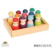 虹色のこびとたちSH10581知育玩具木製玩具グリム社誕生祝ギフトプレゼントに最適