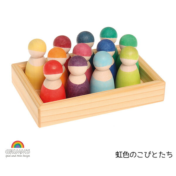虹色のこびとたち SH10581 知育玩具 木製玩具 グリム社 誕生祝 ギフト プレゼントに最適