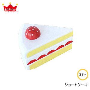 ショートケーキ 木製 おもちゃ ままごと とんとん トントン ケーキ いちご おままごと プレゼント クリスマス プチギフト