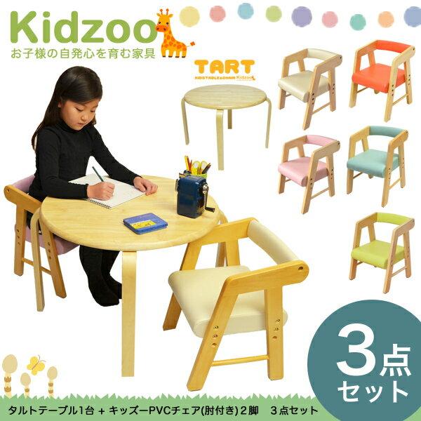 タルトテーブル キッズーPVCチェア(肘付) 計3点セットSKT-1030-KDC-3set 円形テーブルセット テーブルチェアセット キッズチェア 子供机 丸テーブル