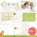 【◆】【びっくり特典あり】そいねーるプラス ベビーベッド2点セット 子供ベッド 添い寝 子供家具 幼児ベッド