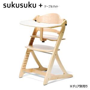 テーブルマット すくすくプラス用 (すくすくプラスチェア専用) 大和屋 yamatoya ベビーチェア用品 sukusukuチェア用品